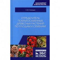 Определитель покрытосеменных древесных растений по плодам и семенам. Учебное пособие