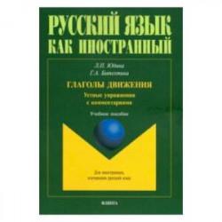 Русский язык как иностранный. Глаголы движения. Устные упражнения с комментариями