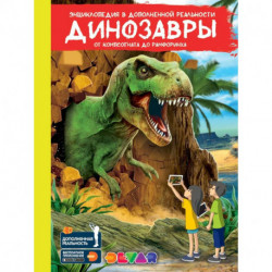 Динозавры: от компсогната до рамфоринха. Энциклопедия в дополненной реальности
