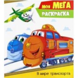 Моя МЕГА-раскраска 'В мире транспорта'