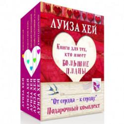 От сердца к сердцу. Подарочный комплект в 5-и книгах: Исцели свою жизнь. Управляй своей судьбой. Я могу сделать это!