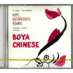 Курс китайского языка. 'Boya Chinese'. Ступень 2. Средний уровень (CDmp3)