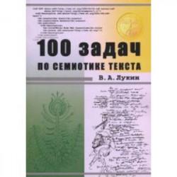 100 задач по семиотике текста. Учебное пособие