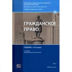 Гражданское право. Учебник. В 4-х томах. Том 1