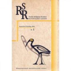 Studia Religiosa Rossica. Научный журнал о религии №1. Сентябрь 2018