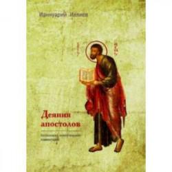 Деяния Апостолов. Богословско-экзегетический комментарий