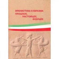 Иранистика в Евразии: прошлое, настоящее, будущее