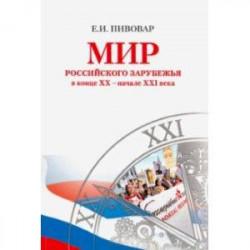 Мир российского зарубежья в конце XX - начале XXI века