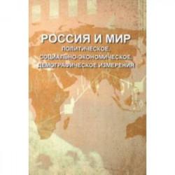 Россия и мир. Политическое, социально-экономическое, демографическое измерения