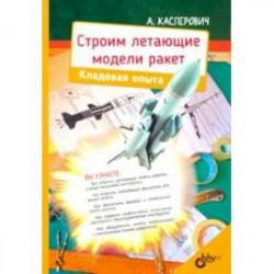 Строим летающие модели ракет. Кладовая опыта