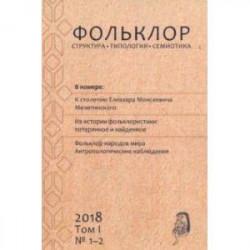 Фольклор: структура, типология, семиотика. 2018. Том 1. № 1-2