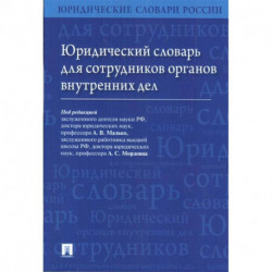 Юридический словарь для сотрудников органов внутренних дел