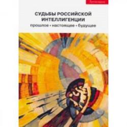 Судьбы российской интеллигенции: прошлое, настоящее, будущее