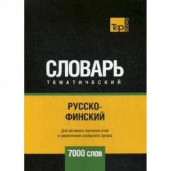 Русско-финский тематический словарь - 7000 слов