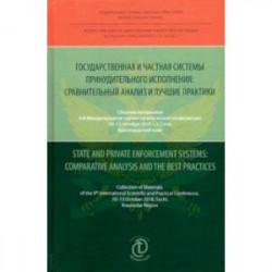 Государственная и частная системы принудительного исполнения. Сравнительный анализ и лучшие практики