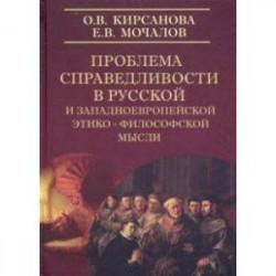 Проблема справедливости русской и западноевропейской этико-философской мысли