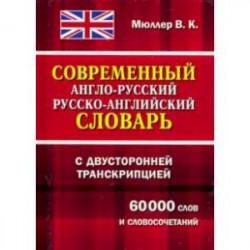Современный англо-русский и русско-английский словарь с двухст. транскрипцией. 60 000 слов и словос.