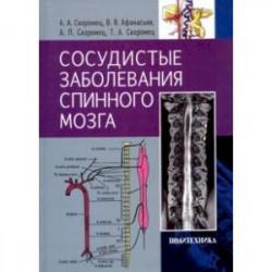Сосудистые заболевания спинного мозга. Руководство для врачей