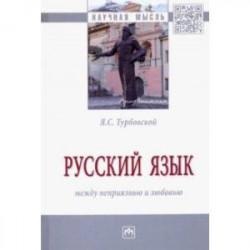 Русский язык: между неприязнью и любовью. Монография