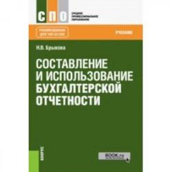 Составление и использование бухгалтерской отчетности (для СПО). Учебник