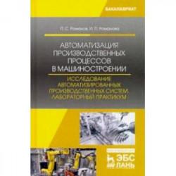 Автоматизация производственных процессов в машиностроении. Исследование автоматизированных производ.