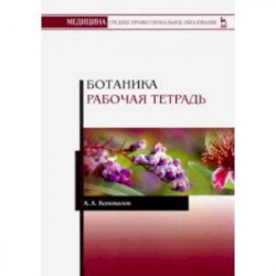 Ботаника. Рабочая тетрадь. Учебное пособие