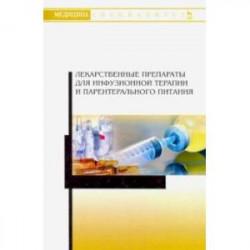 Лекарственные препараты для инфузионной терапии и парентерального питания