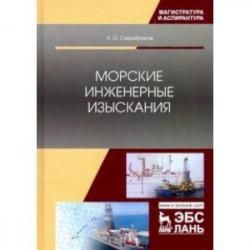 Морские инженерные изыскания