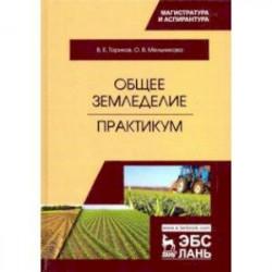 Общее земледелие. Практикум. Учебное пособие