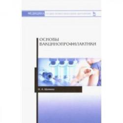 Основы вакцинопрофилактики. Учебное пособие