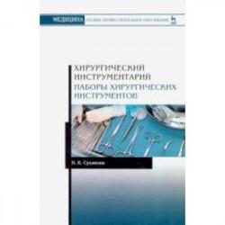 Хирургический инструментарий. Наборы хирургических инструментов. Учебное пособие