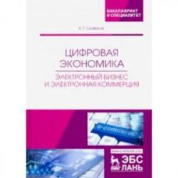Цифровая экономика. Электронный бизнес и электронная коммерция. Учебное пособие