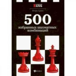 500 избранных шахматных комбинаций