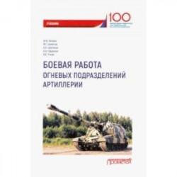 Боевая работа огневых подразделений артиллерии. Учебник