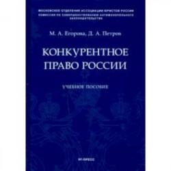 Конкурентное право России. Учебное пособие