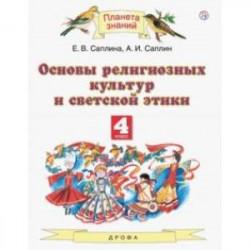 Основы религиозных культур и светской этики. 4 класс. Учебник.ФГОС