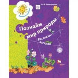Познаём мир природы. Рассказы-загадки. Пособие для детей 5-7 лет. ФГОС ДО
