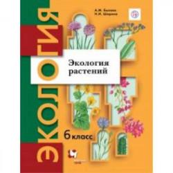 Экология растений. 6 класс. Учебное пособие