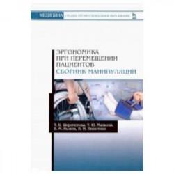 Эргономика при перемещении пациентов. Сборник манипуляций. Учебное пособие