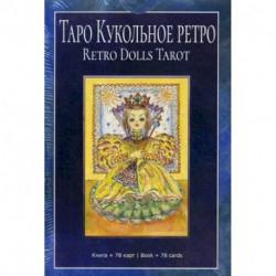 Таро 'Кукольное Ретро'. Книга + 78 карт