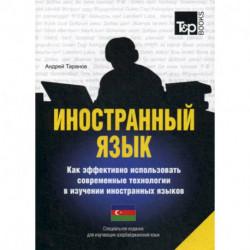 Иностранный язык. Как эффективно использовать современные технологии в изучении иностранных языков. Азербайджанский язык