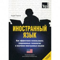 Иностранный язык. Как эффективно использовать современные технологии в изучении иностранных языков. Английский