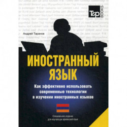 Иностранный язык. Как эффективно использовать современные технологии в изучении иностранных языков. Армянский язык