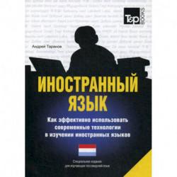 Иностранный язык. Как эффективно использовать современные технологии в изучении иностранных языков. Голландский язык