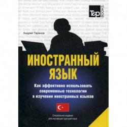 Иностранный язык. Как эффективно использовать современные технологии в изучении иностранных языков. Турецкий язык