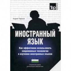 Иностранный язык. Как эффективно использовать современные технологии в изучении иностранных языков. Узбекский язык