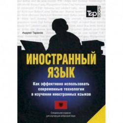 Иностранный язык. Как эффективно использовать современные технологии в изучении иностранных языков. Специальное издание