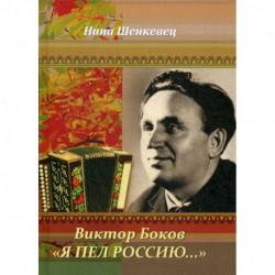 Виктор Боков. 'Я пел Россию…'