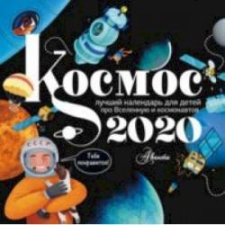 Календарь 2020 'Космос'