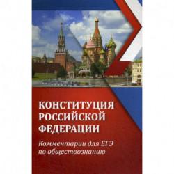 Конституция Российской Федерации: комментарии для ЕГЭ по обществознанию